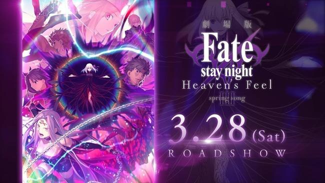 【悲報】劇場版Fate第三章、公開を延期