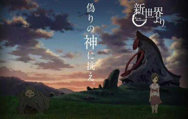 「新世界より」を超えるアニメキャッチコピーって存在するんか?