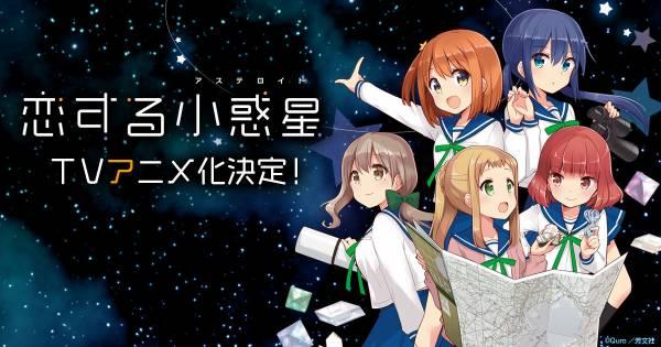 【朗報】新アニメ「恋する小惑星」、完全に俺らが好きそうなアニメだと話題に