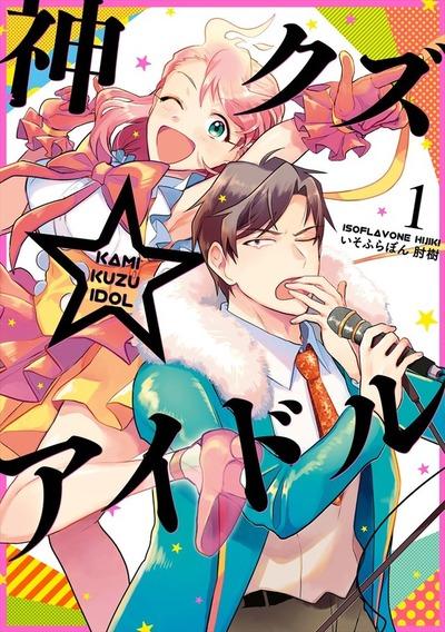 kamikuzu_fixw_640_hq