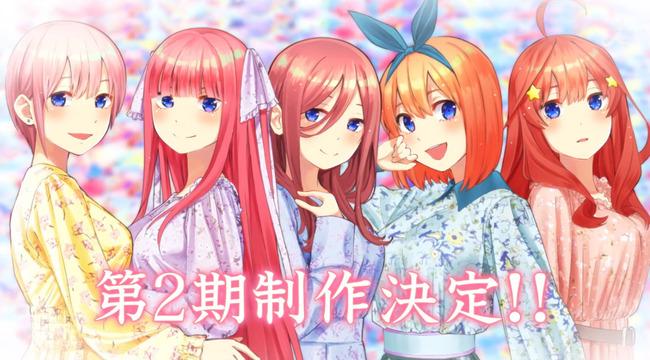 【速報】五等分の花嫁、二期製作決定