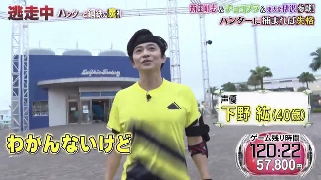 声優の鈴木達央さんがフジテレビの逃走中に対し「善逸さんじゃなくて『下野紘さん』な?」