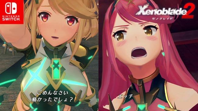 【朗報】ゼノブレイド2のホムラとヒカリちゃん、かわいいwww