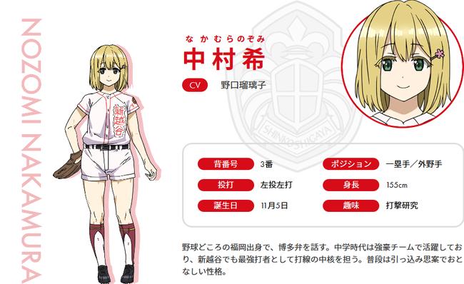 Screenshot_2019-11-08 TVアニメ「球詠」公式サイト(2)