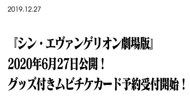 【速報】シン・エヴァンゲリオン劇場版、ガチのマジで2020年6月27日に公開決定!