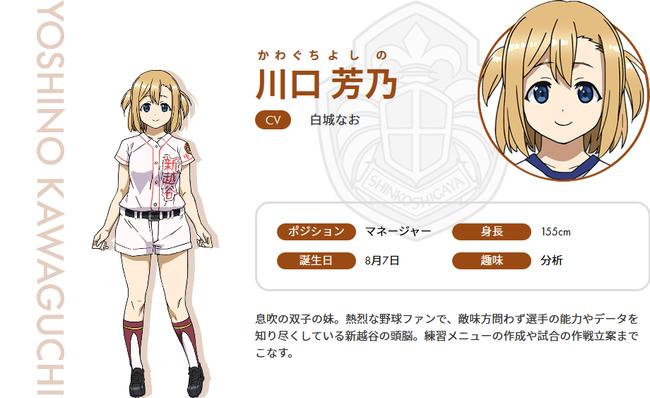 Screenshot_2019-11-08 TVアニメ「球詠」公式サイト(9)