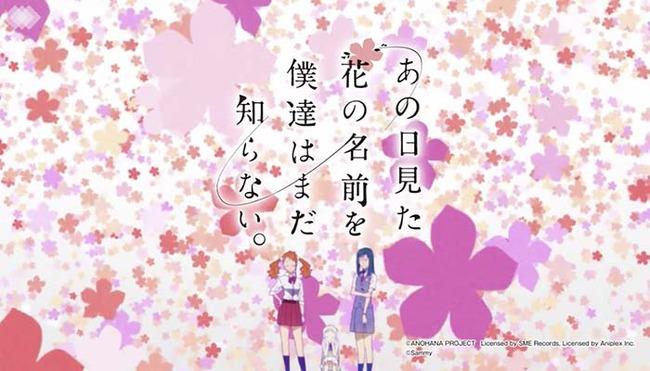 【悲報】アニメ「あの花」のパチが満を持して登場するもリーチ演出が酷すぎると話題に