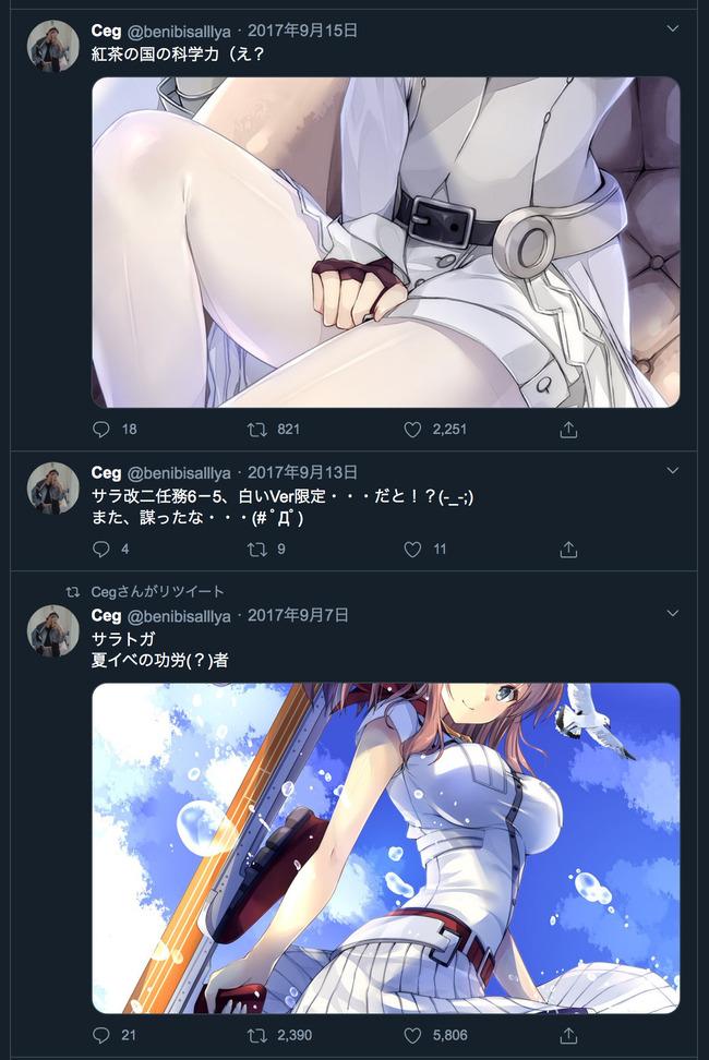 Screenshot_2020-04-07 Cegさん ( benibisalllya) Twitter(1)