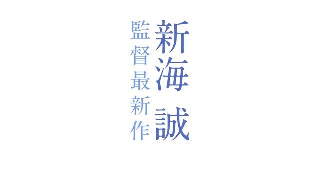 【動画】新海誠監督の最新作「天気の子」最新PVが公開される