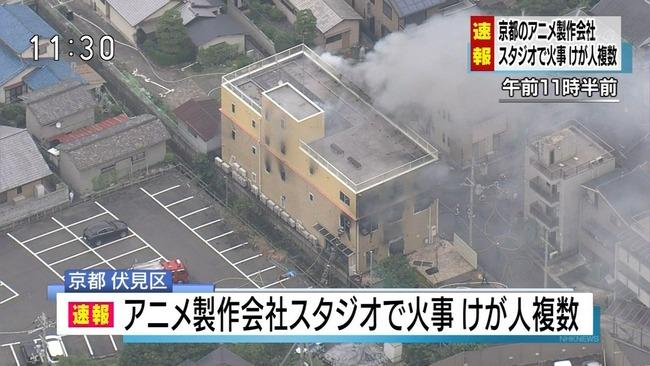 京都のアニメーション制作会社で爆発火災 負傷者多数