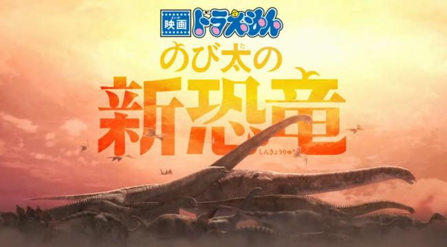 ドラえもんの新作映画、「のび太の新恐竜」に決定