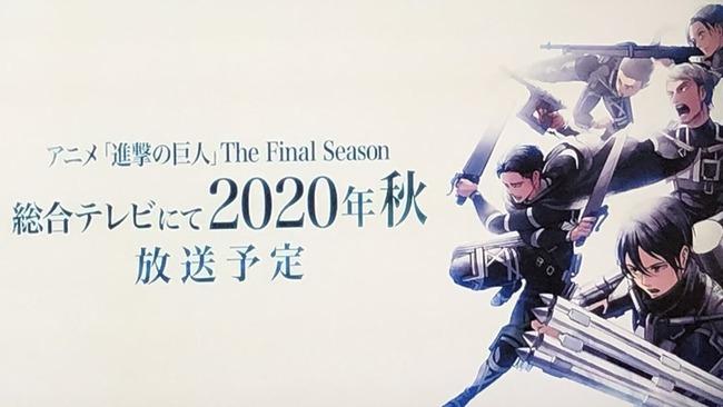 アニメ進撃の巨人season4 2020年秋放送予定!!!