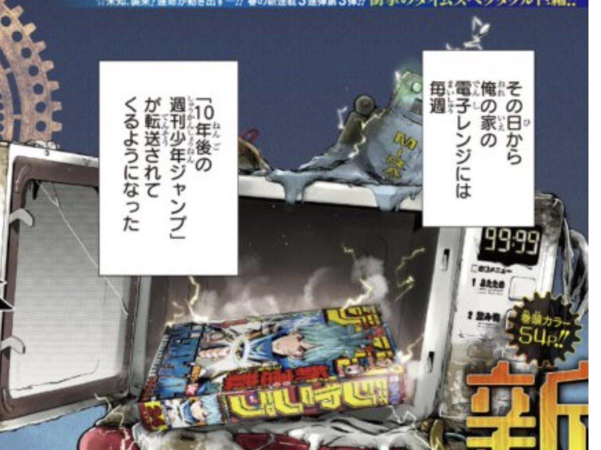 【悲報】ジャンプ新連載、シュタゲみたいだと話題に