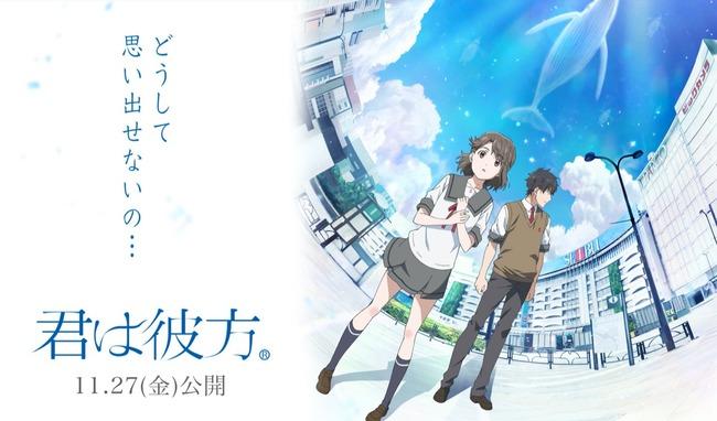 【画像】本日公開の『君は彼方』とかいうアニメ映画www