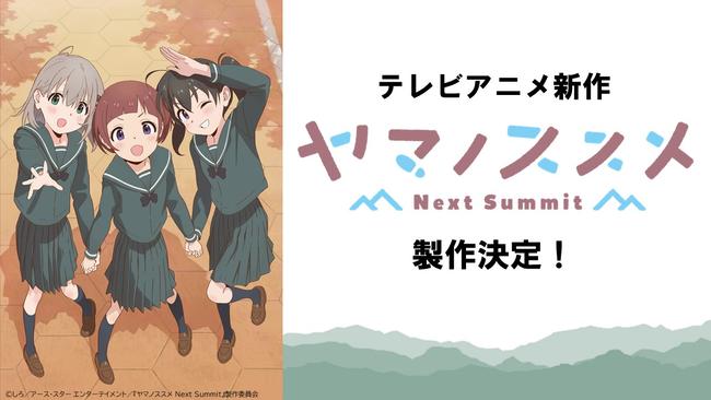 【朗報】ヤマノススメアニメ4期決定!!!