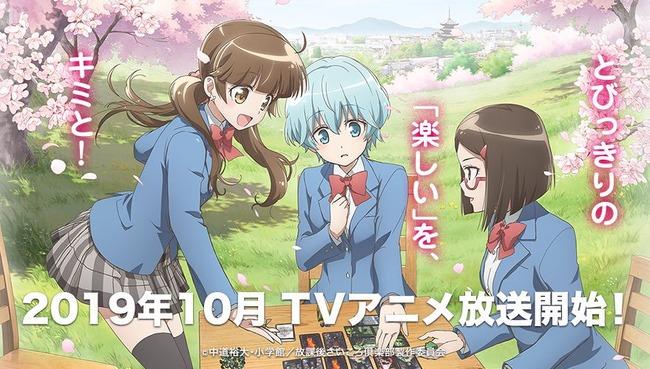 【悲報】今期アニメ、「放課後さいころ倶楽部」しか観るものがない