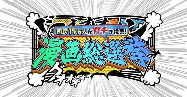 【画像】15万人が選ぶ漫画総選挙 1位「ワンピース」2位「鬼滅」
