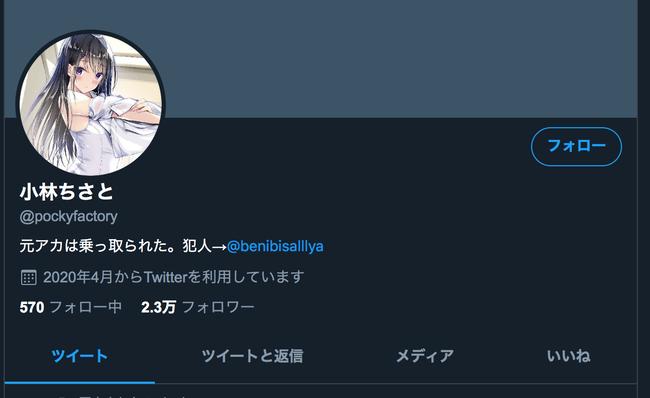 Screenshot_2020-04-07 小林ちさとさん ( pockyfactory) Twitter