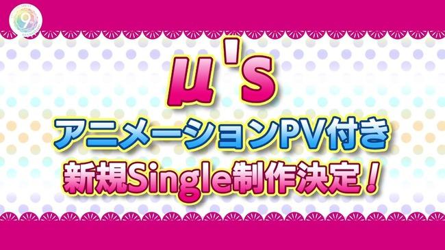 【速報】ラブライブ!初代μ'sのアニメーションPV付き新規シングル制作決定www