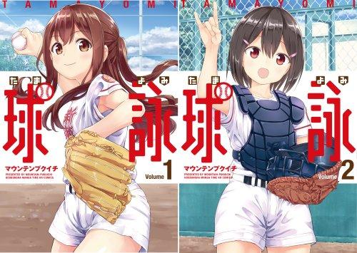 【朗報】きららの野球アニメ、期待できそう