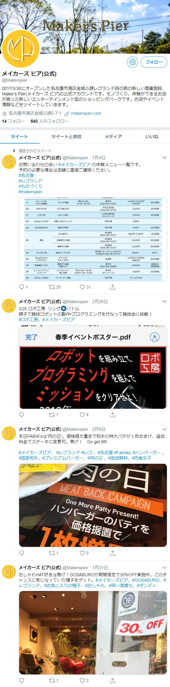 screencapture-mobile-twitter-makerspier-2018-05-10-22_15_34