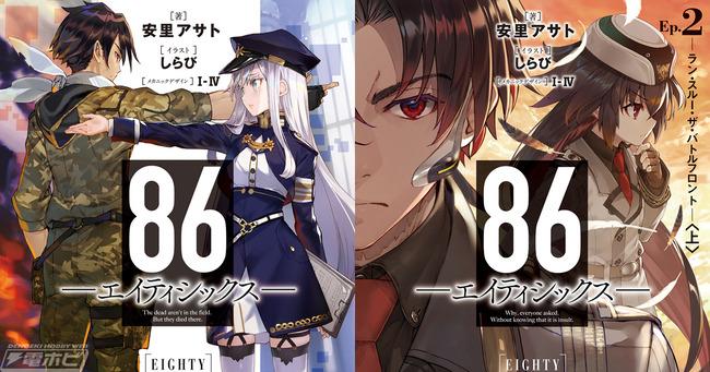 【朗報】ラノベ「86―エイティシックス―」、アニメ化