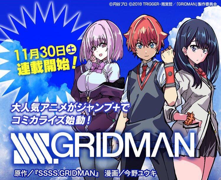 【画像】アニメのグリッドマンのコミカライズ版www