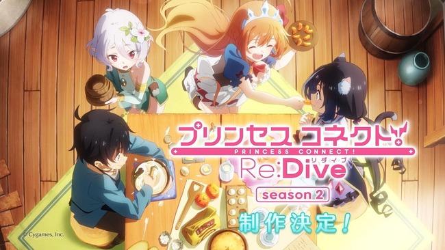 【朗報】アニメ「プリンセスコネクト!Re:Dive」二期決定www