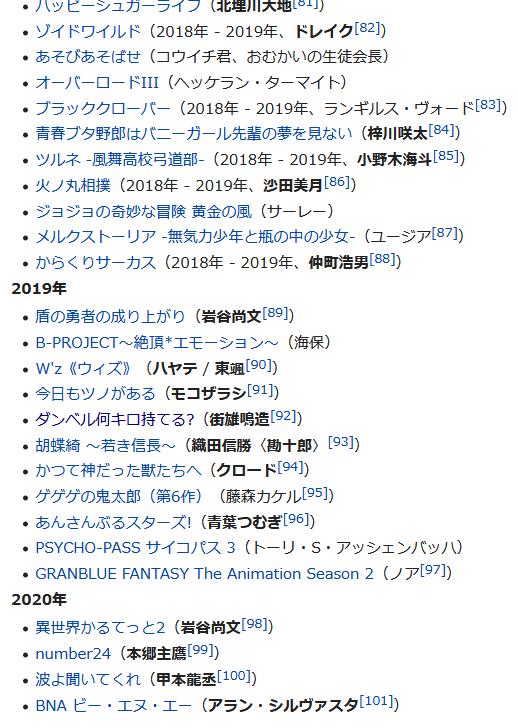 Screenshot_2020-01-21 石川界人 - Wikipedia