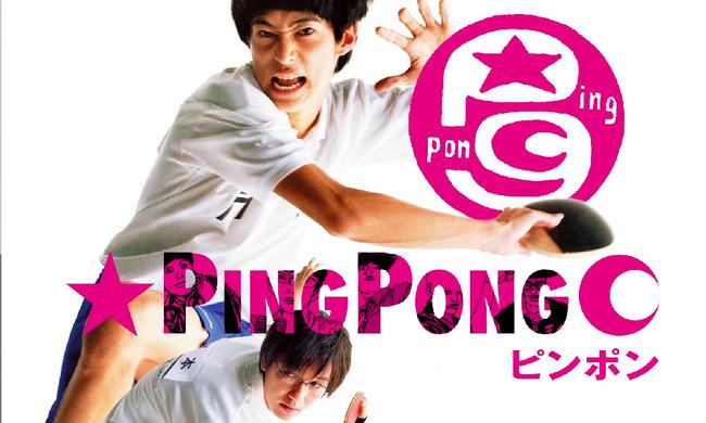 pingpong_thumbnail