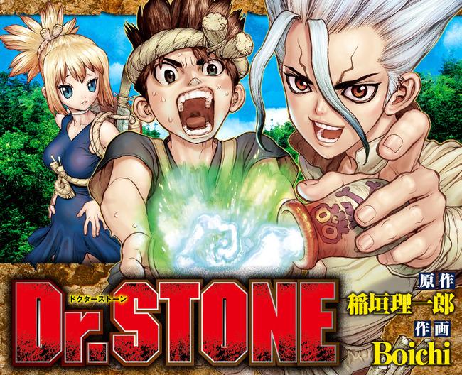 main_drstone