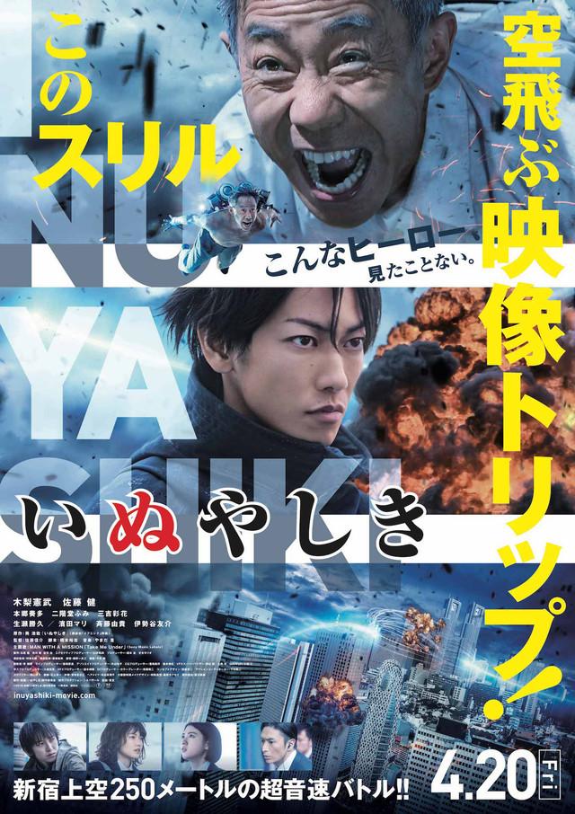 inuyashiki_201802_02_fixw_640_hq