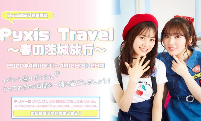 若手女性声優さん、茨城へ行く1泊2日バスツアーを78,000円で開催なさる