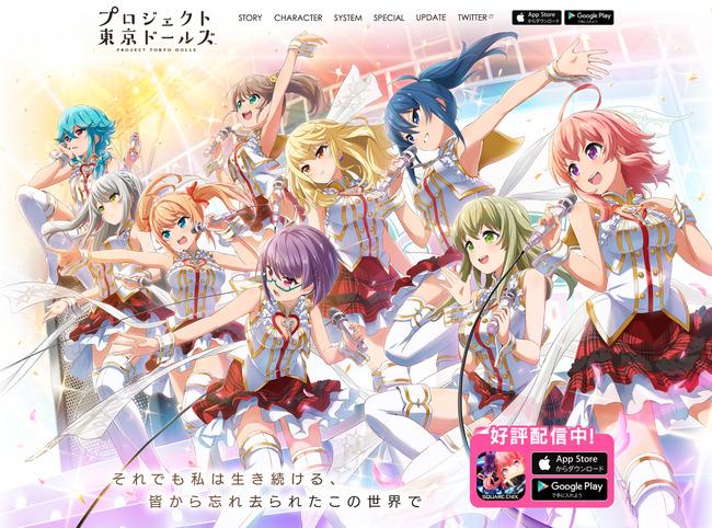 screencapture-projecttokyodolls-jp-1520494747913 (1)