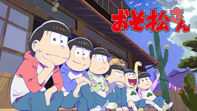 【朗報】アニメ『おそ松さん』第3期決定、10月放送へ