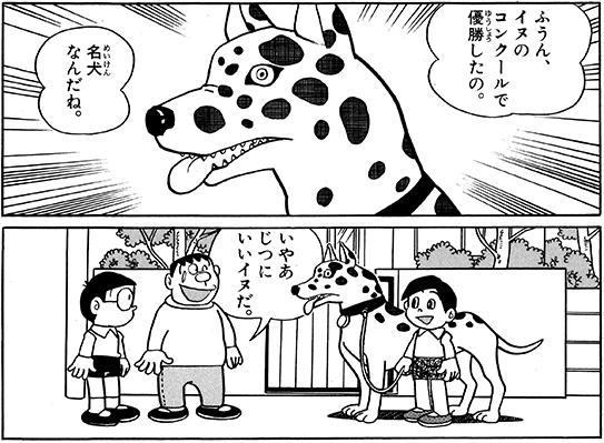 【悲報】ジャイアン、出来杉の飼ってる犬にビビりちらしてしまう