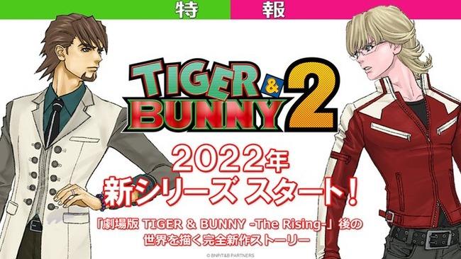【朗報】アニメ「TIGER  BUNNY 2」、2022年シリーズ開始!