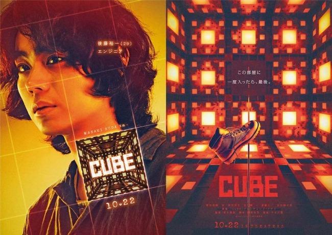 20210201-cube-main-895x633