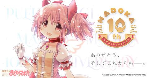 TVアニメ「魔法少女まどか☆マギカ」10周年記念プロジェクト始動!