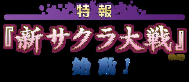 bnr_sakuranew