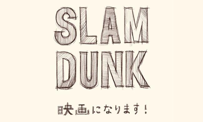 【朗報】スラムダンク、再び映画化へ