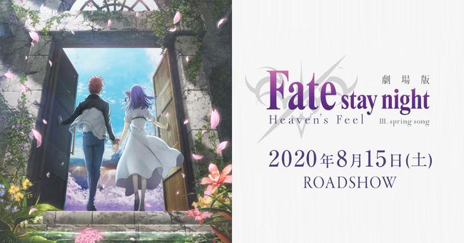 劇場版Fate/stay night、近所の映画館の予約席がほぼ埋まる
