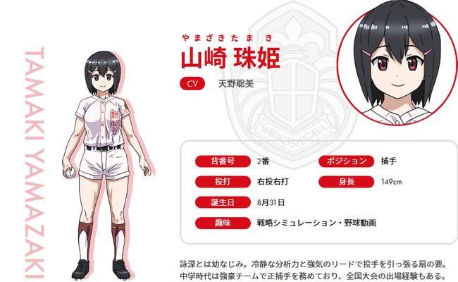 Screenshot_2019-11-08 TVアニメ「球詠」公式サイト(1)