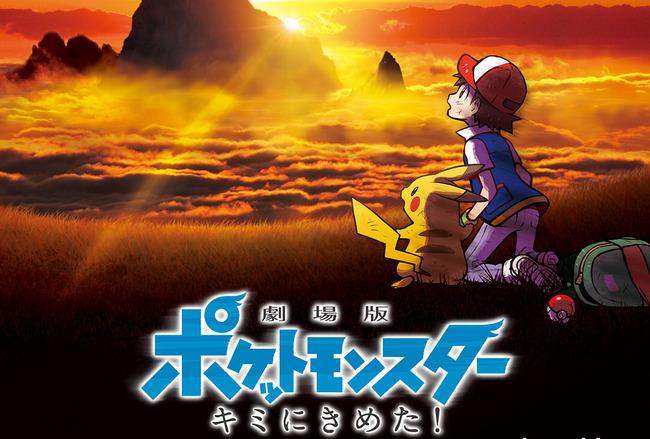 【朗報】劇場版ポケットモンスターが全作品アマゾンプライムで配信開始!