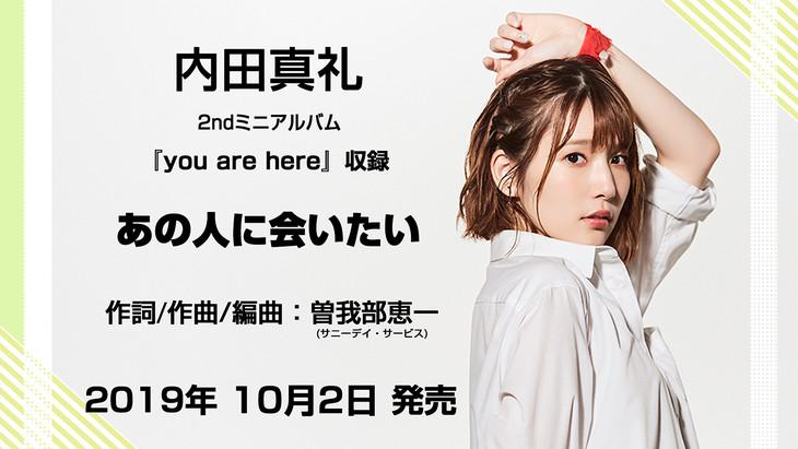 内田真礼さんの新曲のタイトル「あの人に会いたい」