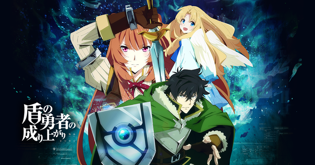 【朗報】人気なろうアニメ「盾の勇者の成り上がり」、2期3期制作決定!