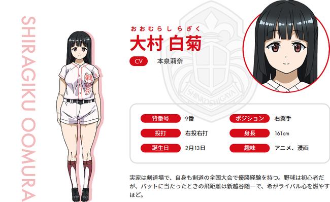 Screenshot_2019-11-08 TVアニメ「球詠」公式サイト(8)