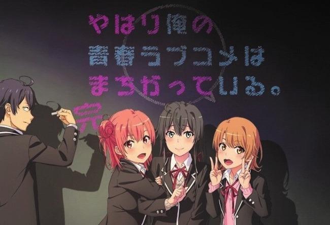 【悲報】アニメ「俺ガイル」第3期 コロナウイルスの影響で放送延期