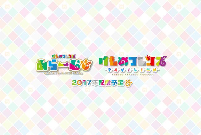 screencapture-kemofure-bushimo-jp-1502689235475