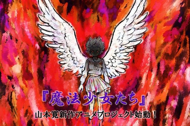 天才アニメ監督「山本寛」、再び立ち上がる。 新作アニメプロジェクト『魔法少女たち(仮)』の制作支援を募る